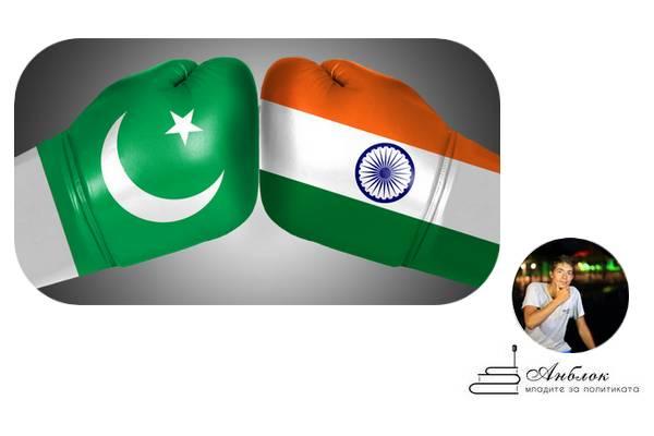 Индия и Пакистан - димът от тлеещия огън