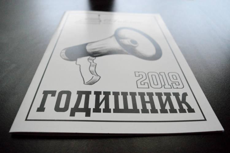 """Годишник на """"Анблок"""" 2019"""