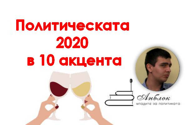 Политическата 2020 в 10 акцента