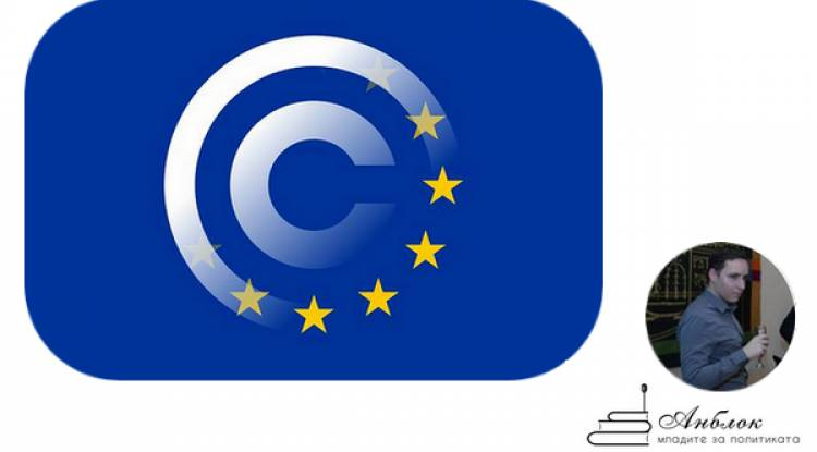 Напът ли е Европейският съюз да развали интернета?