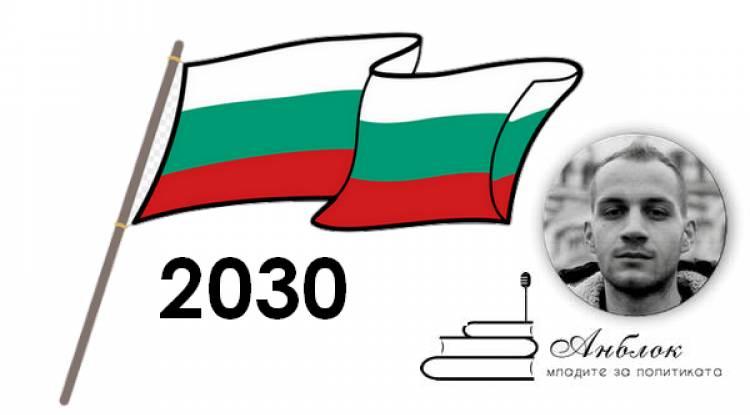 България след още 10 – сценариите, партиите, кризите...