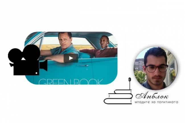 """Култура, идеология и кино. Филмът """"Зелената книга"""""""